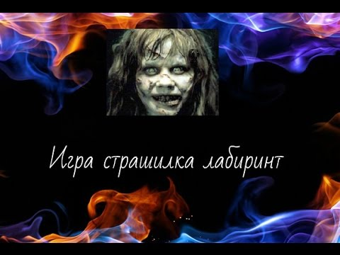 Игра Лабиринт Пугалка