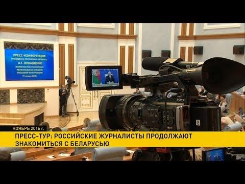Пресс-тур российских журналистов в Беларуси: сегодня – встреча с Лукашенко