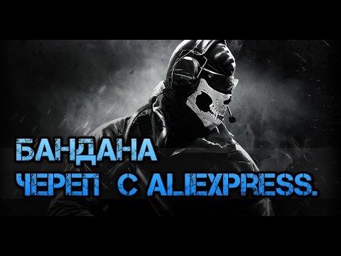 бандана череп маска c aliexpress