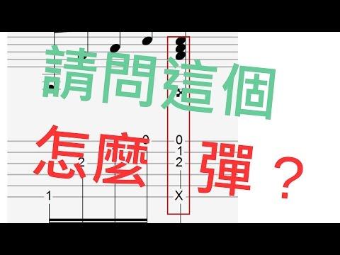 葉宇峻彈吉他#40 請問這個怎麼彈?邊彈邊打板的指彈技巧 How To Play Ghost Note