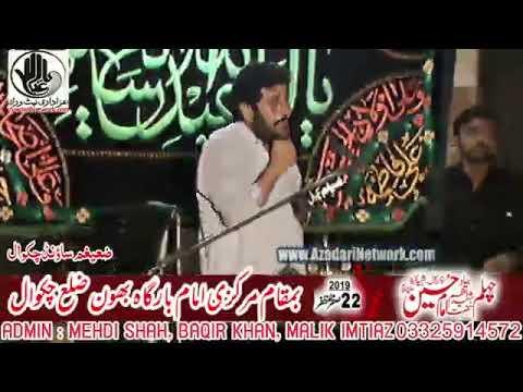 Live Majlis 22 Safar 2019 Bhoan Chakwal
