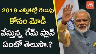 మోదీ యాక్షన్ ప్లాన్ తెలిస్తే షాక్ PM Modi Action Plan For BJP Rise to Power in 2019 Elections YOYOTV