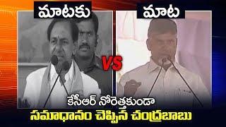 Chandrababu Naidu Vs KCR | ChandraBabu Naidu counter to KCR in Telangana Election Campaign | TT