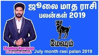 July Month Rasi Palan 2019 meysham | மேஷம் ராசி ஜூலை மாத பலன் 2019