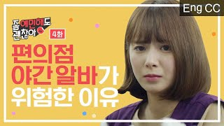 (ENG SUB) The reason why night shift is so dangerous [Ok to be sensitive?] EP.4