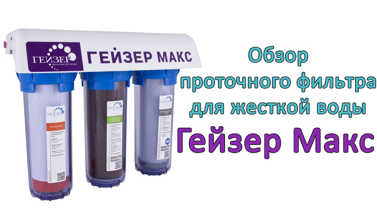 Фильтр для жесткой воды своими руками