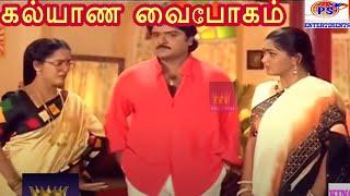 Kalyana Vaibhogam-Ramki,Kushboo,Vadivelu,R. Sundarrajan ,Super Hit Tamil Full Comedy Movie