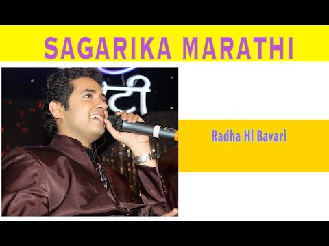 Radha Hi Bavari - Swapnil Bandodkars Superhit Composed By Ashoke Patki For Sagarika video