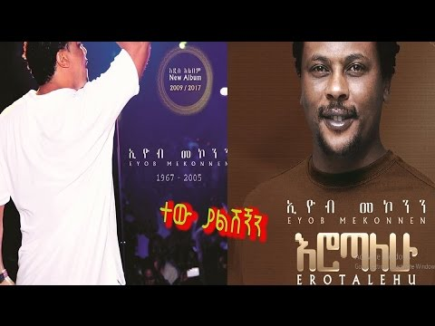 Ethiopia:  Eyob Mekonnen - Tew Yalshignin New Ethiopian Music 2017