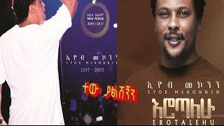 Eyob Mekonnen - Tew Yalshignin (Ethiopian Music)