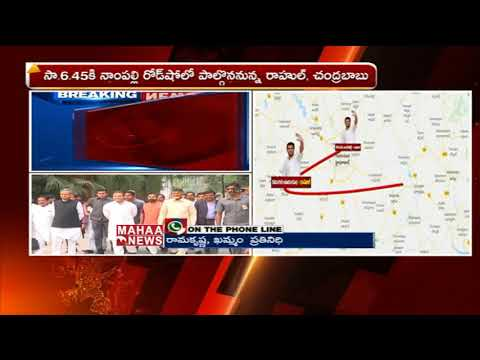 Rahul Gandhi And Chandrababu Join Hands For Telangana Election Campaign | TS Election | Mahaa News