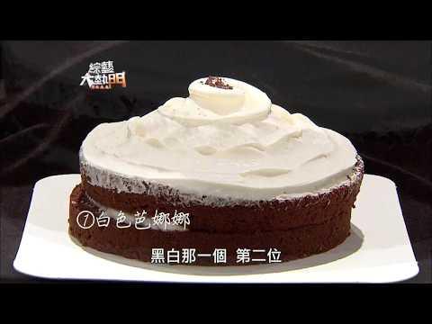 【訂蛋糕高手爭霸戰!!我推薦的蛋糕超美味!】綜藝大熱門【經典再現】