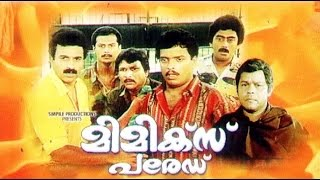 Tejabhai & Family - Mimics Parade 1991 Full Malayalam Movie