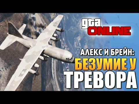 GTA ONLINE -  БЕЗУМИЕ У ТРЕВОРА (16+) #97