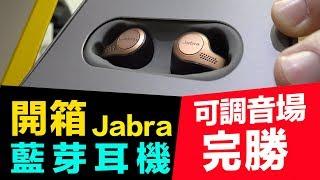 「開箱」比 Apple Airpods更屌的無線藍芽耳機 Jabra Elite 65t「Men's Game玩物誌」