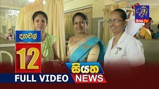 Siyatha News 12.00 PM | 06 - 02 - 2019