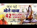 सज रहे भोले बाबा | Saj Rahe Bhole Baba | Lakhbir Singh Lakkha | Shiv Bhajan Mp3