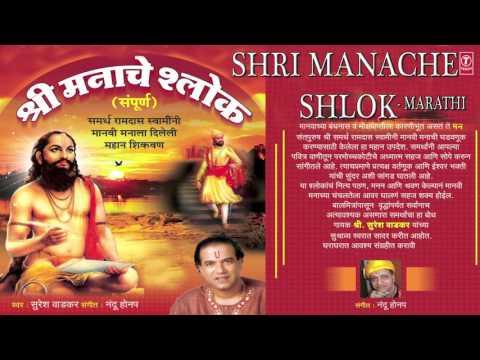 SHRI MANACHE SHLOK SAMPOORNA BY SURESH WADKAR I FULL AUDIO SONG I ART TRACK