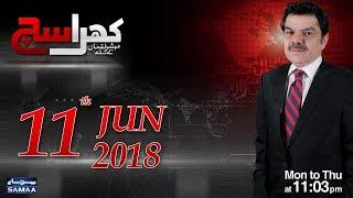 Khara Sach   Mubashir Lucman   SAMAA TV   11 June 2018