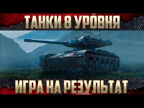 Мои танки 8 уровня WoT - Взвод с Рыжей бородой