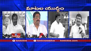 ఏపీలో మాటల యుధం..! War Of Words Between TDP And BJP Leaders  | hmtv
