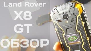 Обзор новинки Land Rover X8 (GT)