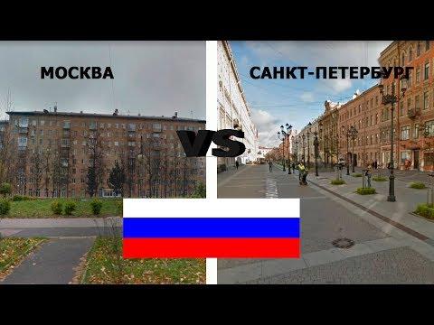 СРАВНЕНИЕ ГОРОДОВ. МОСКВА VS САНКТ-ПЕТЕРБУРГ