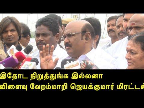 Tamil news live minister jayakumar warns pon radhakrishnan tamil news live redpix