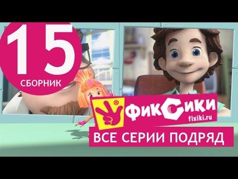 Фиксики. Приключения Фиксиков - Все серии подряд - Сборник 15 (серии 88-93)