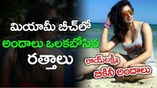 Lakshmi Rai Bikini Hot Show | జూలీ-2 సినిమా కోసం రికార్డ్ స్థాయిలో బికినీలు ధరించేసిందట లక్ష్మీరాయ్