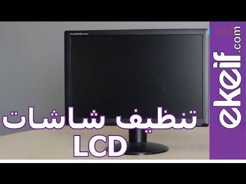 كيف ننظف شاشة الحاسوبLCD ؟
