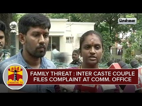 Family threat : Inter Caste Couples files Complaint at Chennai Commissioner Office  | Thanthi TV