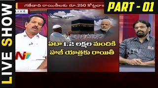 Central Govt's Decision Over Withdrawal of Subsidy For Haji Pilgrimage || Live Show Part 01