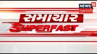 આજના બપોરના તાજા ગુજરાતી સમાચાર: 20-08-2018 | News18 Gujarati