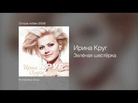 Ирина Круг - Зелёная шестёрка - Остров любви /2009/