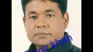 Bangla - আমার দুঃখ দেখে কাঁদে পাথর কাঁদে মরুভুমি ( Monir khan)