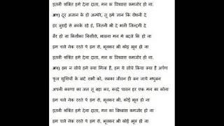 humko man ki shakti dena lyrics in hindi pdf