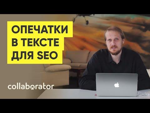 Нужно ли использовать опечатки в тексте для SEO? Сергей Кокшаров