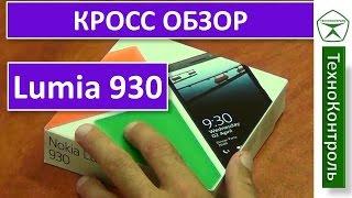 Обзор Nokia Lumia 930 - Technocontrol