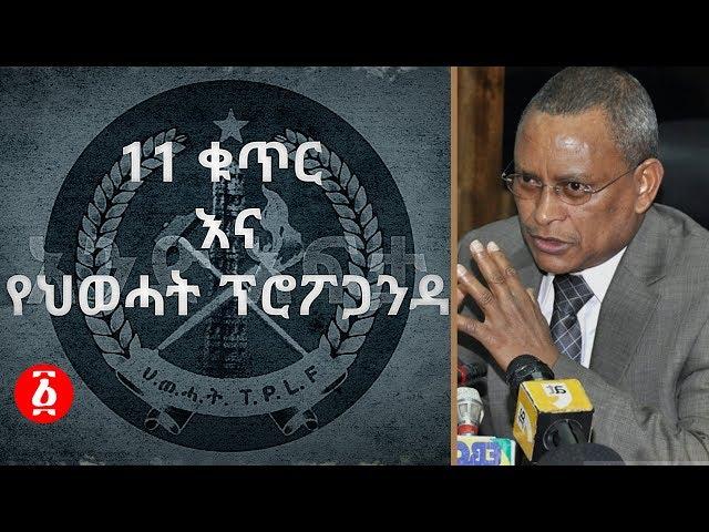 Ethiopia: TPLF's Propoganda To Destabilize Ethiopia