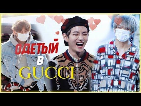[BTS RUSSIAN CRACK #11] 💜ОДЕТЫЙ ВЕСЬ В ГУЧЧИ💜 (мат)