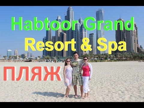 Habtoor Grand Resort  - идем на пляж