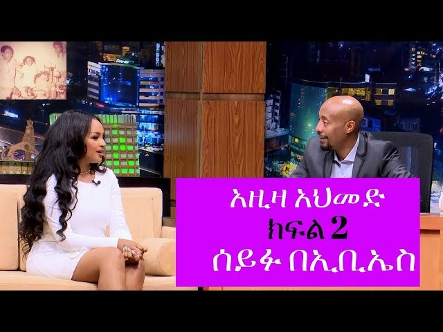 Seifu on EBS: Interview With Actress Aziza Ahmed Part 2