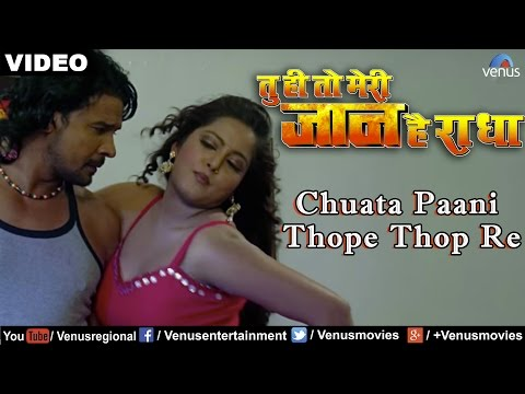 Chuata Paani Thope Thop Re - Bhojpuri Hot Song (Tu Hi To Meri...