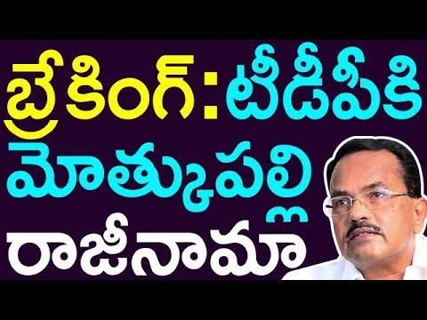 Breaking News : Motkupalli Narasimhulu Resigning To TDP | Taja30