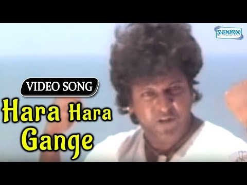 Hara Hara Gange - Shivaraj Kumar - Kannada Hit Song video
