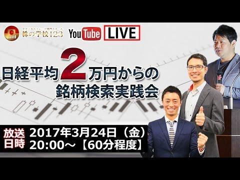 【株式テクニカル講座】日経平均2万円からの銘柄検索実践会
