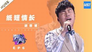 [ 纯享 ] 胡彦斌《纸短情长》《梦想的声音3》EP6 20181130  /浙江卫视官方音乐HD/