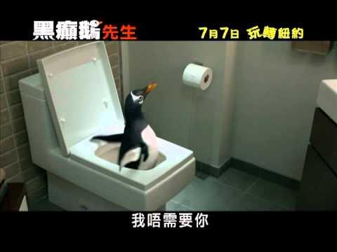 黑癲鵝先生 (Mr. Popper's Penguins)電影預告