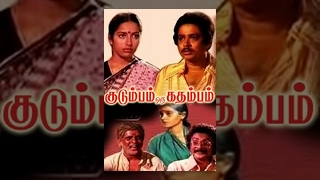 Kudumbam Oru Kadambam - S.V.Shekar, Suhasini - Tamil Movie